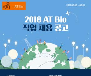 """반려동물 유망중소기업 """"ATBIO"""" 신규/경력채용 모집중"""