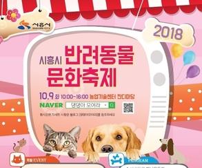시흥시 반려동물문화축제 10월 9일(화) 농업기술센터 잔디마당에서 개최