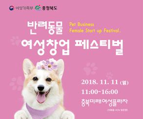 충청북도 반려동물 여성창업 페스티벌이 11월 11일(일)에 충북미래여성플라자 개최된다.