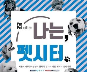 서울시 동작구 상향적 협력적 일자리 사업 '펫시터 양성과정'인 '나는 펫시터' 수강생 모집