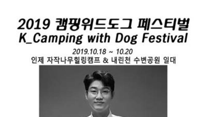 오직 반려견을 위한, 반려견에 의한 캠핑축제 2019.캠핑위드도그 정식 티켓오픈!!