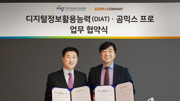 한국정보통신진흥협회 '디지털정보활용능력(DIAT)' – 곰앤컴퍼니 '곰믹스 프로', 업무 협약
