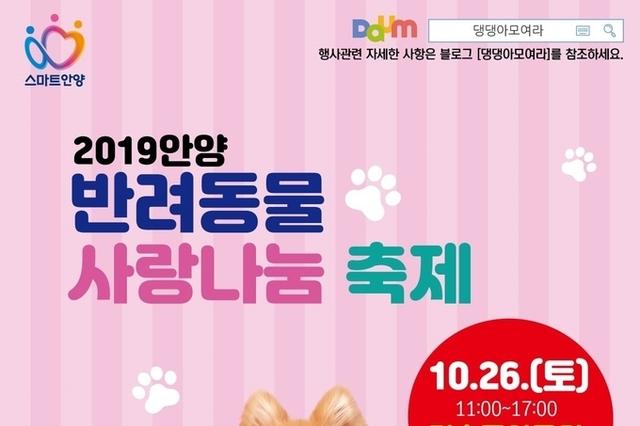 다가오는 10월 26일(토)에 2019 안양 반려동물 사랑나눔축제 개최된다.