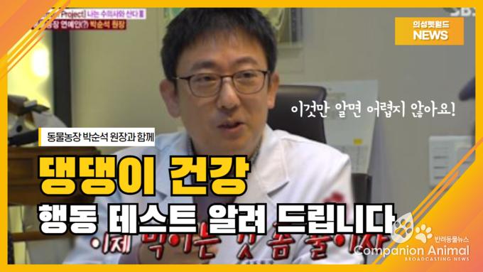 다가오는 7월 25일에 의성 펫 월드에서는 TV 동물농장 박순석 원장과 함께 하는 특별한 강연이 진행